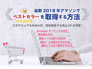 Amazon SEO・300.jpg